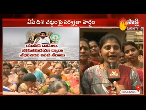 Vizianagaram Womens Praises AP CM YS Jagan | Celebrations on AP Disha Act | Sakshi TV