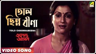 Tolo Chhinnabeena   Ekanta Apan   Bengali Movie Song