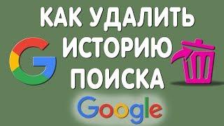 Как Очистить или Удалить Историю Поиска в Гугле в 2020