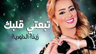 Zina Daoudia TBa3Ti Galbek EXCLUSIVE Music Video جديدزينة الداودية chancon archive