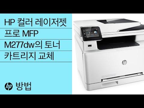 HP 컬러 레이저젯 프로 MFP M277dw의 토너 카트리지 교체