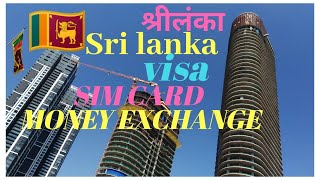 SRI LANKA, VISA IN 2 DAYS, SIM CARD, MONEY EXCHANGE ,श्रीलंका यात्रा