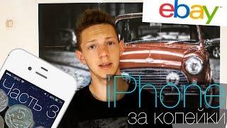 Заказ iPhone с eBay (iPhone за копейки) Часть 3