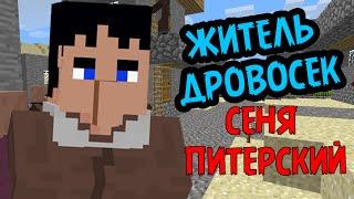 ЖИТЕЛЬ ДРОВОСЕК! Сеня Питерский! (Minecraft Моды)