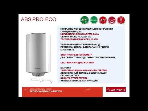 Водонагреватель Ariston ABS PRO ECO PW 80 V