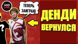 """ДЕНДИ В НОВОЙ КОМАНДЕ """"Tigers"""" - Dendi вернулся в киберспорт Дота 2"""