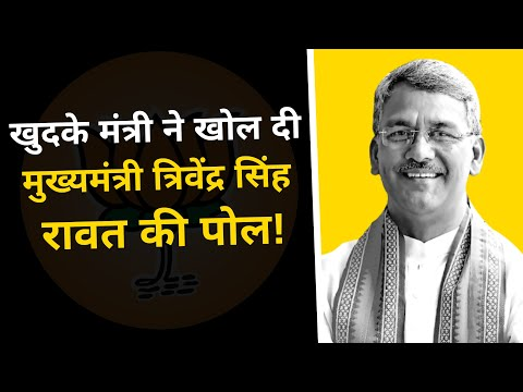 Uttrakhand : BJP MLA ने लगाए CM Trivendra Singh Rawat पर Corruption के आरोप