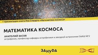 Анатолий Засов. Математика космоса. Лекция и презентация книги