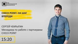 Сергей Чекрыгин, Check Poin. Check Point - на шаг впереди