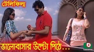 Bangla Romantic Telefilm   Valobashar Ulta Pithe   Mahfuz Ahmed, Tisha, Sheuti