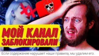 YOUTUBE ЗАБЛОКИРОВАЛ МОЙ КАНАЛ!