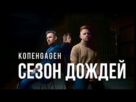 КОПЕНGАGЕН – Сезон дождей (Official video)