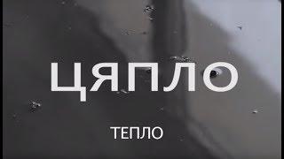 ТЕПЛО | Документальный фильм | ENG SUBTITLES