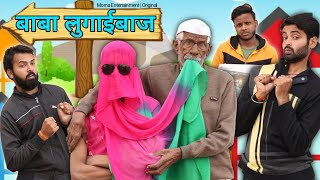 Baba LugaiBaaz || Haryanvi Comedy || Tau LugaiBaaz || Morna Entertainment