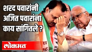 पवारांचा पारा का चढला ? Sharad Pawar | Parth Ajit Pawar | Atul Kulkarni | Maharashtra News