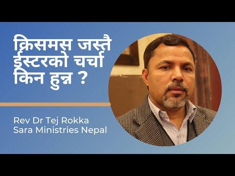 क्रिसमसको जस्तो ईस्टरको चर्चा किन हुँदैन् ?An Exclusive Interview with Rev Dr.Tej Rokka || Upahar TV