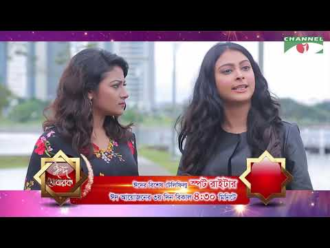Spot Writer   স্পট রাইটার   Eid Telefilm   Mosharraf Karim   Robena Jui   Channel i tv