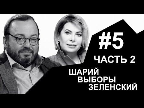 Феномен Шария, провал Порошенко, исторический поворот выборов  | НАБЕЛО