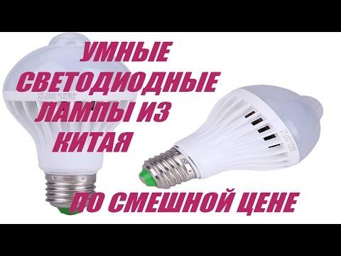 Led лампа с датчиком движения (из китая)