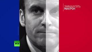 Выборы во Франции 2017: Эммануэль Макрон