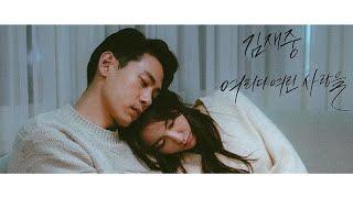 Kim Jaejoong - Tender Love
