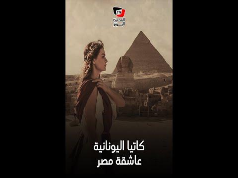 كاتيا اليونانية عشقت مصر فقررت زيارتها في 60 يومًا
