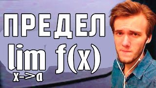 ПРЕДЕЛ ФУНКЦИИ. Артур Шарифов