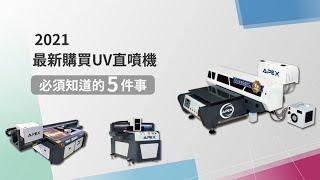 2021最新 購買UV直噴機必須知道的5件事|UV直噴機|奕昇有限公司