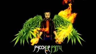 Russian reggae mix ( Русское регги )