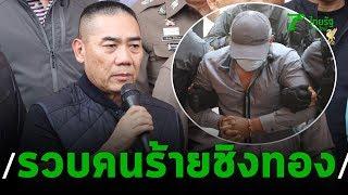 ผบ.ตร.แถลงจับคนร้ายชิงทองฆ่า 3 ศพ | 22-01-63 | ข่าวเย็นไทยรัฐ