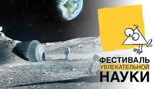 """Владимир Сурдин: """"Второе восхождение к луне"""""""