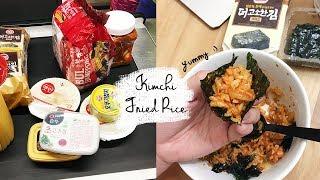 超簡單食譜特輯又來了:韓式泡菜炒飯 | Kimchi Fried Rice