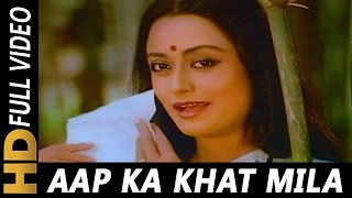 Aap Ka Khat Mila Aapka Shukriya | Sharda 1981 Songs