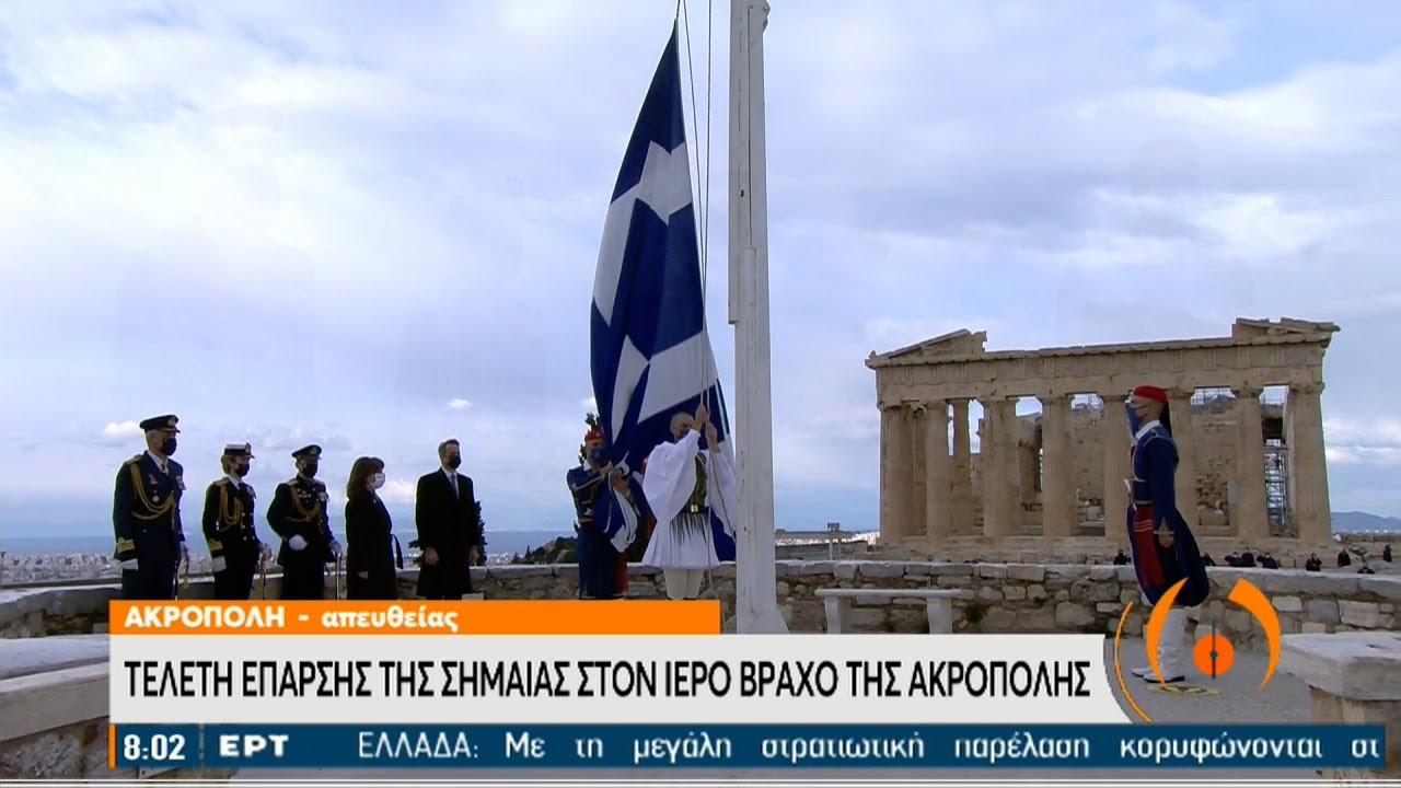 Τελετή έπαρσης της σημαίας στον Ιερό Βράχο της Ακρόπολης   25/03/2021   ΕΡΤ