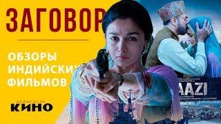 """""""Заговор"""" с Алией Бхатт — Индийские фильмы"""