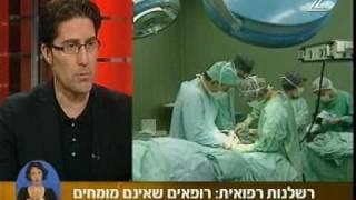 בחירת רופא מקצועי תמנע רשלנות רפואית