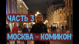 МОСКВА-КОМИКОН. Часть 3. По Арбату