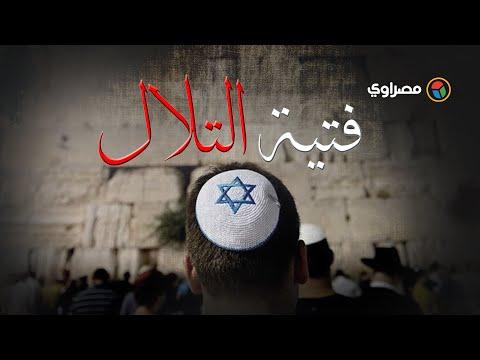 """مستوطنون صهاينة يحرقون الكنائس والمساجد الفلسطينية..من هم """"فتية التلال""""؟"""