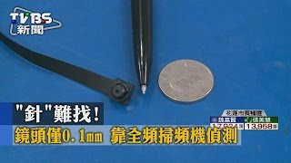 「針」難找!鏡頭僅0.1mm 靠全頻掃頻機偵測
