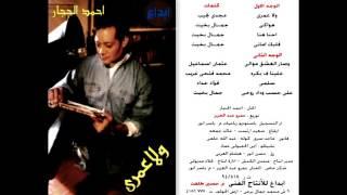 تحميل و مشاهدة أحمد الحجار | خلينا في بكرة - من ألبوم ولا عمري - Khalena Fe Bokra | Ahmed Elhaggar MP3
