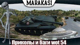 Смешные моменты в World of Tanks. приколы и баги, супер выстрелы wot 54