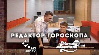 Редактор гороскопа | Мамахохотала-шоу | НЛО TV