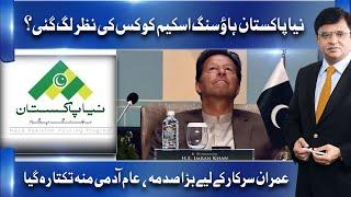 Naya Pakistan Housing Scheme Ko Kis Ki Nazar Lag Gai | سستے گھر کہاں گئے | Kamran Khan Shares Facts