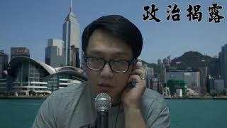 政治揭露#197c 如何處理香港危局: 緩與急/中美暗戰,港成戰場,要搞幾耐? 20191115