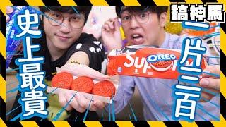 【史上最貴】一片300元!用潮牌OREO做出最豪華Supreme甜點?