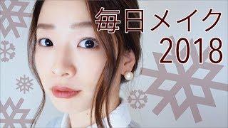 毎日メイク2018【大人ナチュラルメイク】Everyday Makeup!