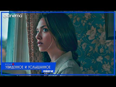 Увиденное и услышанное ✔️ Русский трейлер (2021) | В главной роли — Аманда Сейфрид Netflix