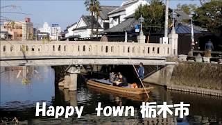 栃木市のいいね!蔵の街かど映画祭観光スポット