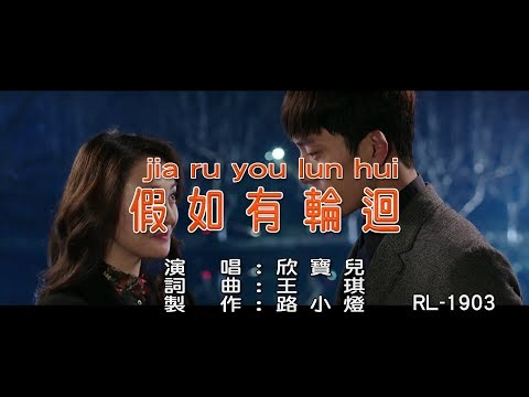 欣寶兒–假如有輪迴(1080P) KTV