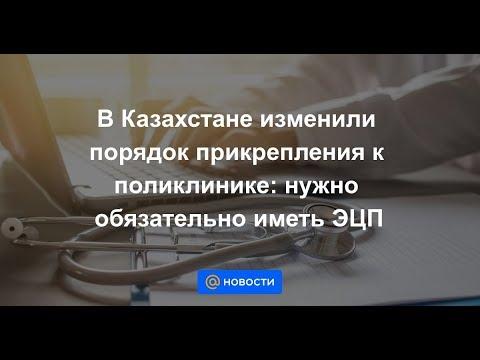 В Казахстане изменили порядок прикрепления к поликлинике: нужно обязательно иметь ЭЦП